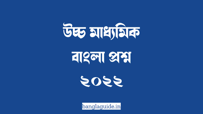 WB HS Bengali Question Paper 2022 pdf download উচ্চমাধ্যমিক বাংলা প্রশ্নপত্র ২০২২ pdf