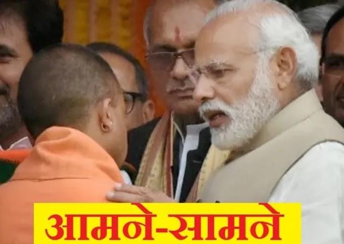 पहली बार मोदी और योगी सरकार में हो गया टकराव, भाजपा में मची खलबली, जानें क्यों?