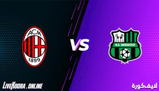 مشاهدة مباراة ساسولو وميلان بث مباشر بتاريخ 20-12-2020 الدوري الايطالي