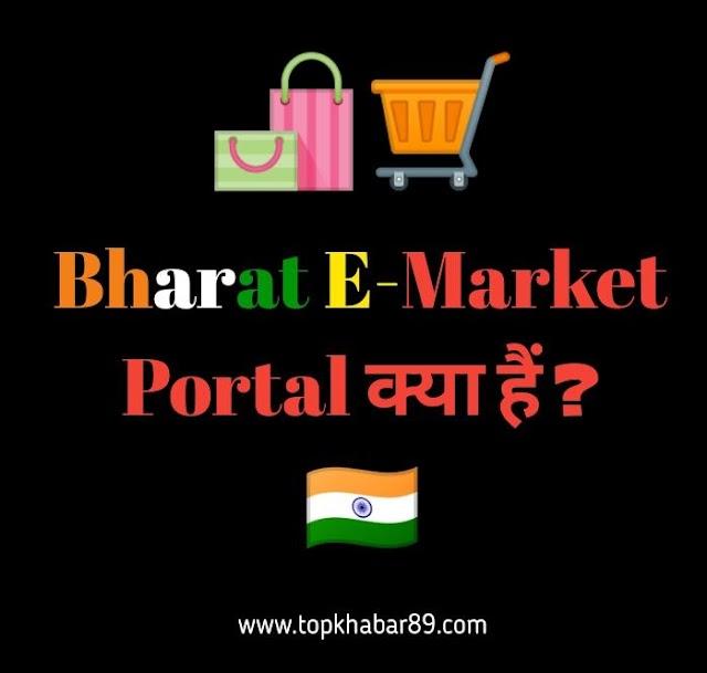 Bharat E-market क्या है? Amazon, flipkart जैसी बड़ी कम्पनी को देगी टक्कर  