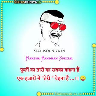 """Raksha Bandhan Funny Shayari Images 2021, फूलों का तारों का सबका कहना हैं एक हज़ारों में """"तेरी """" बेहना हैं …।। 😛"""