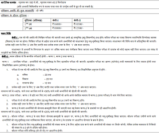 BARC ST Selection Process and Exam Pattern