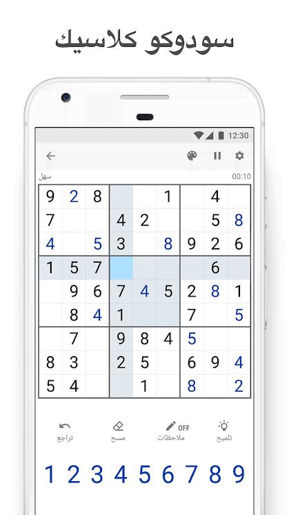 تطبيق سودوكو Sudoku للأندرويد 2019 - صورة لقطة شاشة (1)