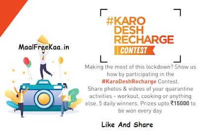 Karo Desh Recharge Contest