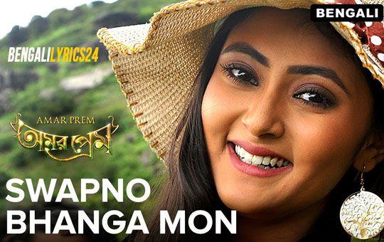 Swapno Bhanga Mon - Amar Prem,Madhuraa