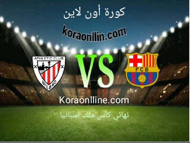 مباراة برشلونة مع اتلتيك بلباو اليوم