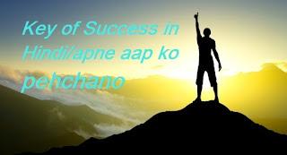 success and motivation blog. know your self is key of success. bina apni kimat jane ham jivan me safal ho hi nahi sakte .