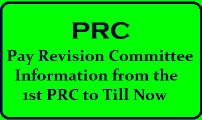 PRC Pay Revision Committee Information from the First PRC till Now