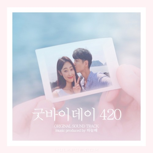 Various Artists – Goodbye Day 420 OST