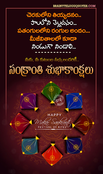 telugu makara sankrathi greetings-happy sankranthi quotes greetings-sankranthi images wishes