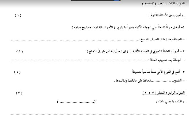 نموذج 1 للاختبار القصير لغة عربية للصف السادس الفصل الثاني إعداد أ. إيمان علي 2018-2019