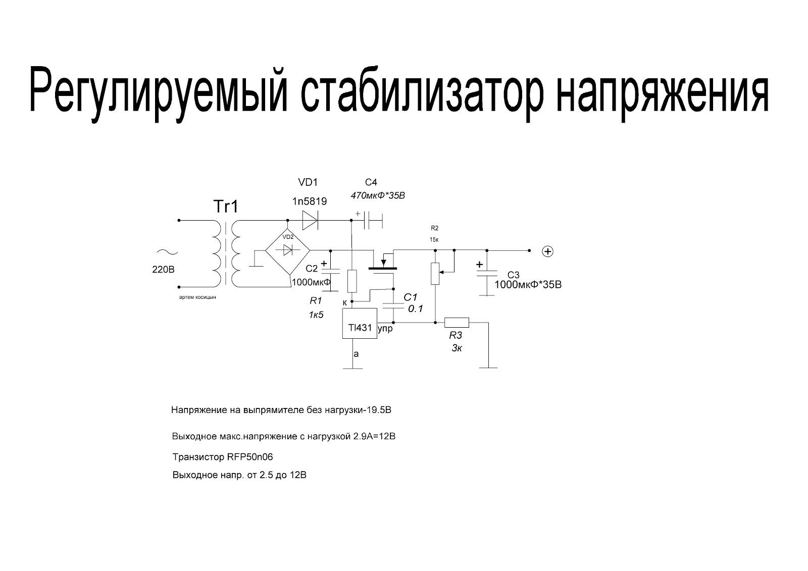 Стабилизатор напряжения на транзистор сварочный аппарат отзывы дуга 318 ма