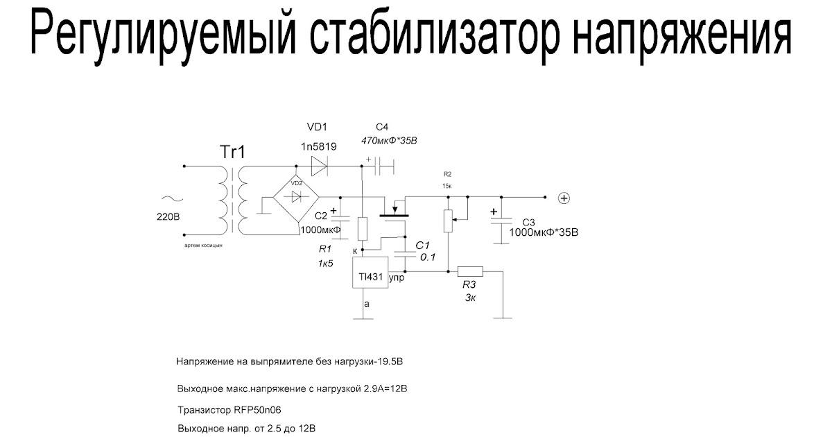 Стабилизатор напряжения на кт973 схема сварочный аппарат ас 200 иола к