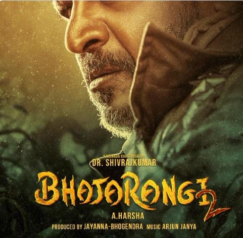 Bhajrangi2 first look teaser out : शिव राजकुमार की फिल्म Bhajrangi2 का first लुक आउट, देखें