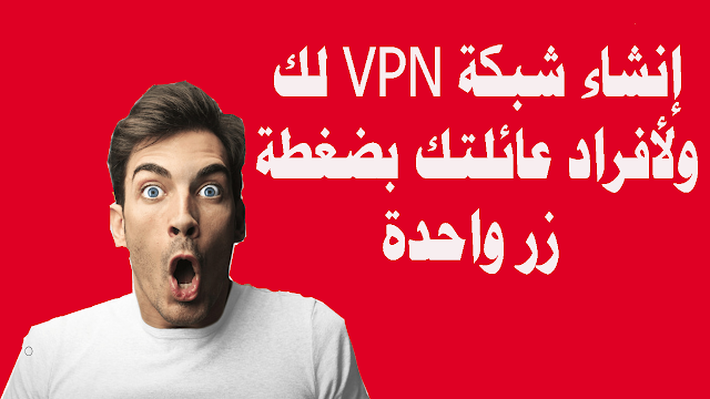 حصري إنشاء شبكة vpn لك ولكل أفراد عائلتك بضغطة زر واحد اتصال سريع وحامية خصوصيتك