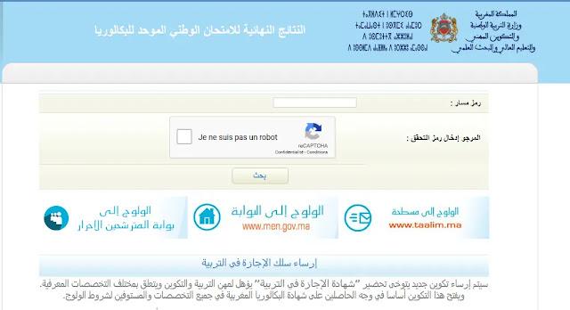 خدمة متمدرس moutamadriss Massar 2020 مسار الاطلاع على نقط التلاميذ