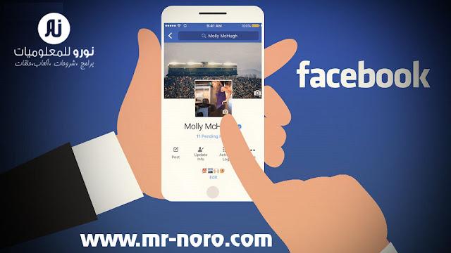 كيف تضع صورة حسابك الشخصي على الفيسبوك مؤقتة