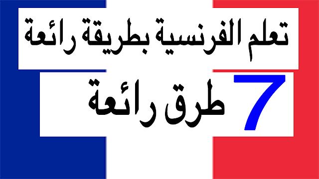 تعلم الفرنسية بسرعة بطريقة رائعة للمبتدئين عبر 7 مراحل رائعة جدا Apprendre le français
