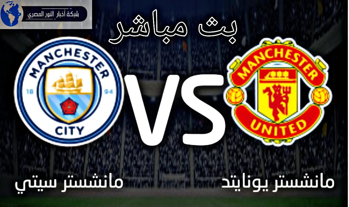 يلا شوت الجديد | مشاهدة مباراة مانشستر يونايتد و مانشستر سيتي اليوم 12-12-2020 في بث مباشر الآن وبدون أي تقطيعات HD