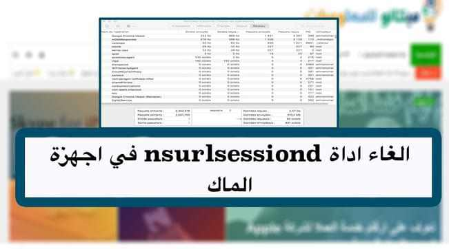 الغاء اداة nsurlsessiond في اجهزة الماك