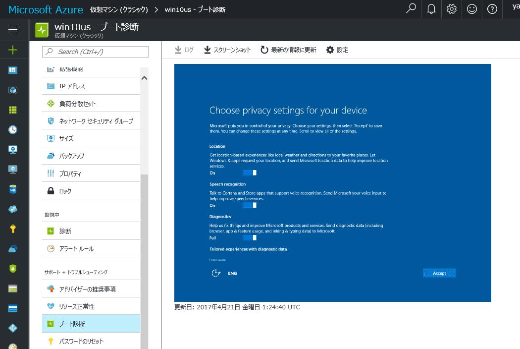山市良のえぬなんとかわーるど: Azure VM の Windows 10 Enterprise N 1607 ...