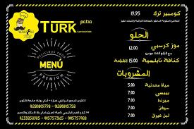 أسعار منيو وفروع ورقم مطعم ترك TURK 2021