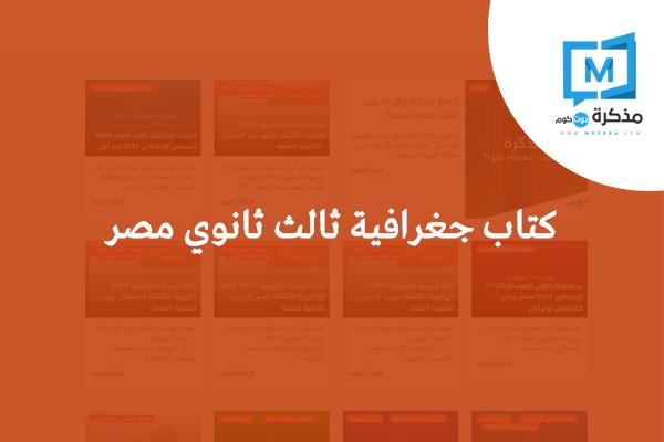 كتاب جغرافية ثالث ثانوي مصر