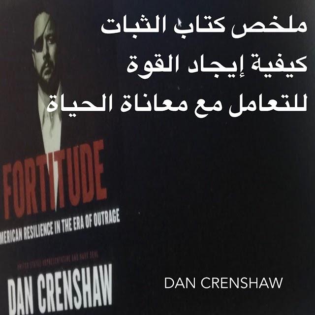 ملخص كتاب الثبات - عن كيفية إيجاد القوة للتعامل مع معاناة الحياة  - دان كرين شو