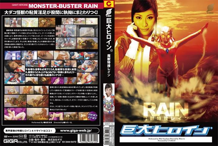 GRET-12 Big Heroine Evil Beast Particular Agent Rain