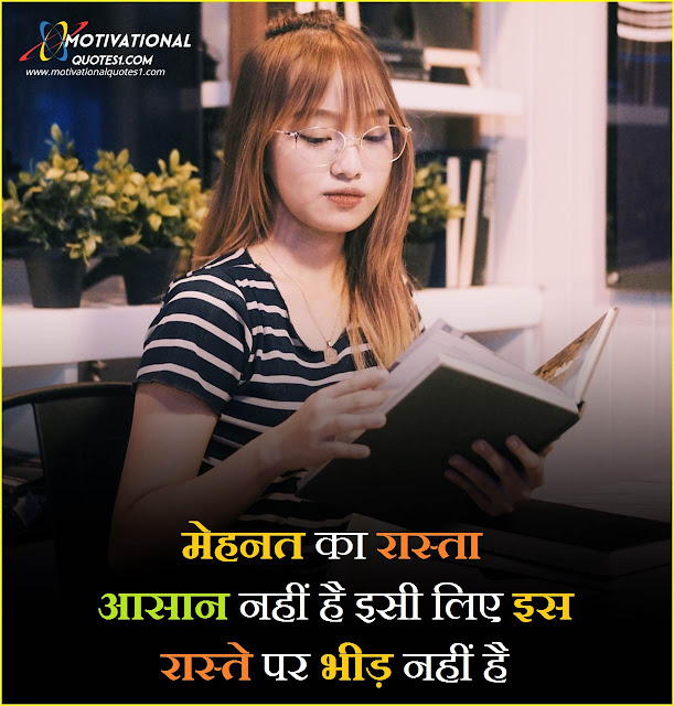 Motivational Study Quotes In Hindi, study goals quotes, the psychology of self motivation, good study quotes, example of motivation to study,