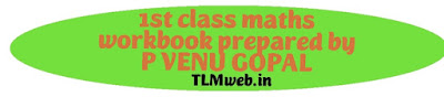 TLMweb® 1st class Maths  CCE workbook