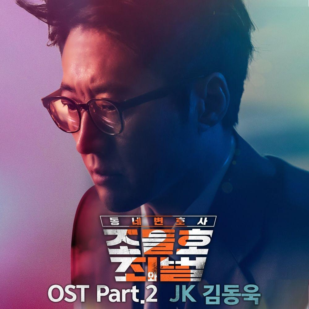JK Kim Dong Uk – My Lawyer, Mr. Joe 2 : Crime and Punishment OST Part.2