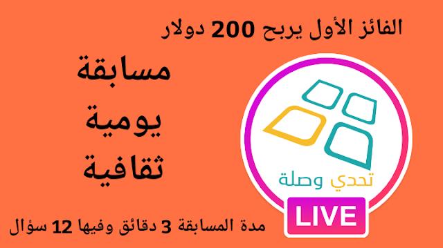 مسابقة ثقافية عربية يومية لربح 200 دولار كل يوم من خلال تطبيق تحدي وصلة مباشر