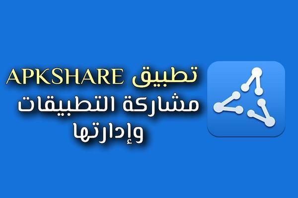تطبيق ApkShare لإنشاء ملفات تثبيت التطبيقات ومشاركتها