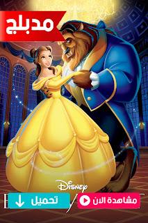 مشاهدة وتحميل فيلم الجميلة والوحش Beauty And The Beast 1991 مدبلج عربي