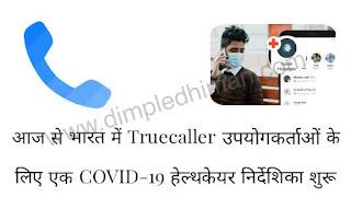 भारत में Truecaller ने लॉन्च की covid healthcare directory - डिंपल धीमान