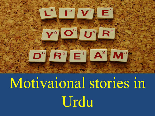 Motivational stories in urdu