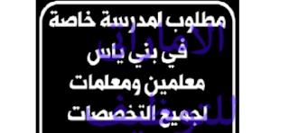 مطلوب إلى مدرسه بني ياس الخاصة الامارات معلمون جميع الاختصاصات