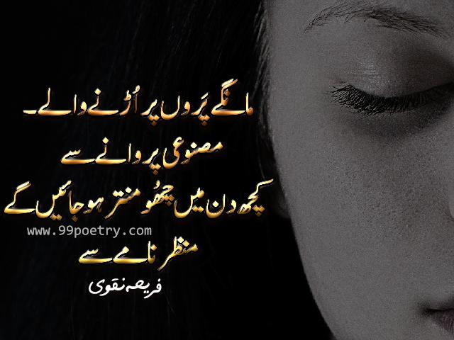 Masnovi Parvaz - Fariha Naqvi Poetry In Urdu