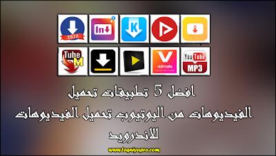 افضل 5 تطبيقات تحميل الفيديوهات من اليوتيوب | تحميل الفيديوهات للاندرويد