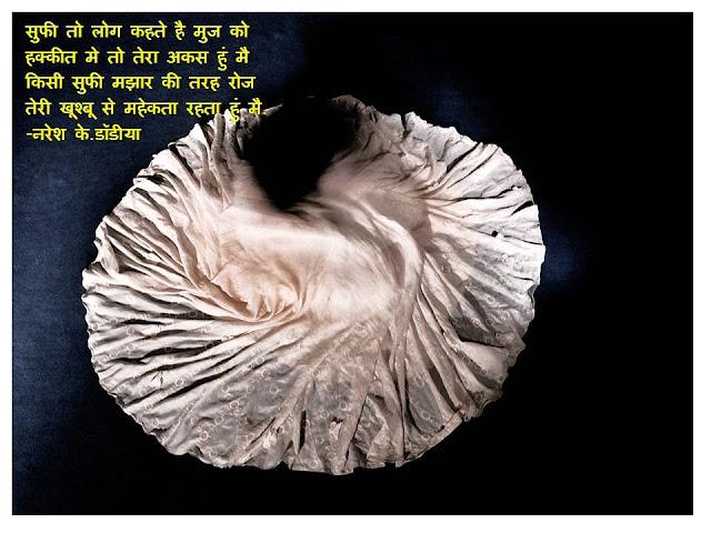 सुफी तो लोग कहते है मुज को Hindi Kavita By Naresh K. Dodia