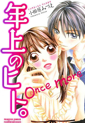 [Manga] 年上のヒト。 once more   Love life [Toshiue no Hito]
