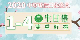 中華電信 2020白金會員 1-4月份生日禮