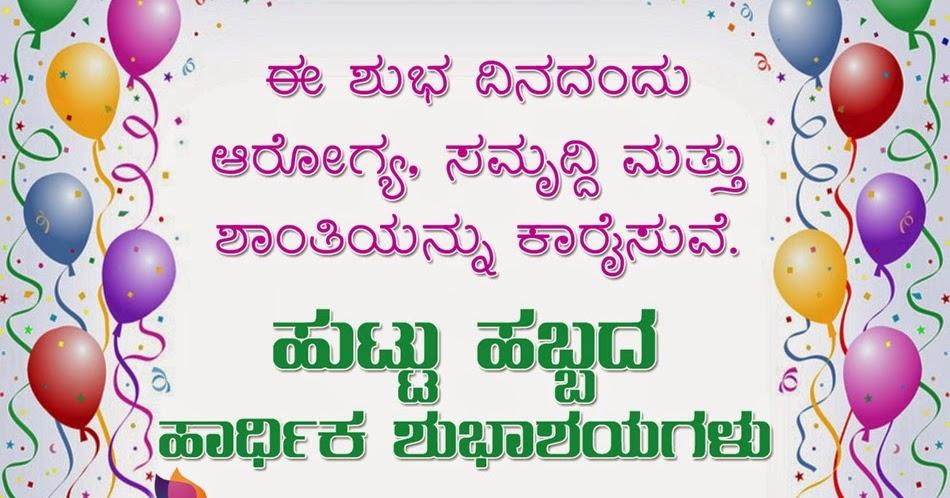 175+ Happy Birthday Wishes in Kannada (2020) Huttu Habbada ...  |Kannada Birthday Wishes