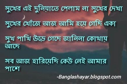 Bangla Very Sad Sms - Sad Bengali Sms for Girlfriend [2019