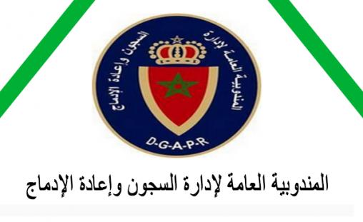 المندوبية العامة لإدارة السجون وإعادة الإدماج مباراة لتوظيف 300 مراقب مربي آخر أجل 20 فبراير 2020