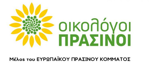 Οικολόγοι Πράσινοι: Απόσυρση του νομοσχεδίου «Εκσυγχρονισμός της Περιβαλλοντικής Νομοθεσίας»