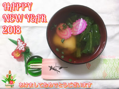 happy new year shogatsu