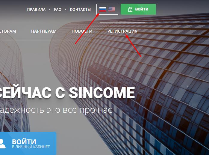 Регистрация в Sincome Bank