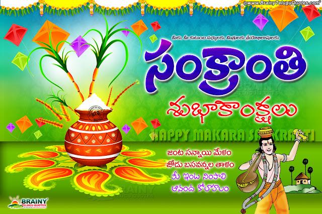 makara sankranthi greetings in telugu, telugu sankranthi subhakankshalu, bhogi, sankranthi, kanuma subhakankshalu, telugu sankranthi greetings